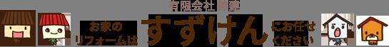 リフォーム実績年間150件以上!お客さまのご要望を納得いくまで形にします!横浜市周辺でリフォームをお考えなら、『すずけん』有限会社鈴建。